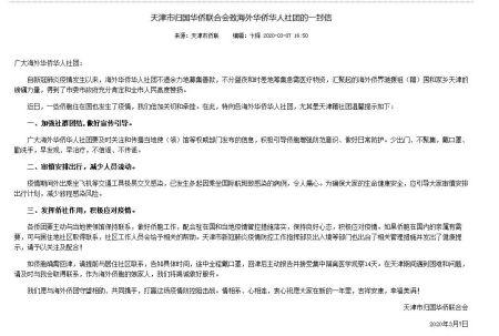 天津市归国华侨联合会致海外华侨华人社团的一封信。天津市侨联网站截图
