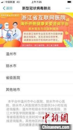 浙江省互联网医院侨胞健康关爱咨询平台。 郭其钰 摄