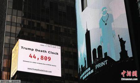 """资料图:当地时间5月7日,美国纽约时代广场,一块名为""""特朗普死亡时钟""""的电子广告牌显示了因感染新冠病毒死亡的总人数。"""
