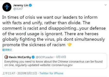 林书豪呛声麦卡锡。