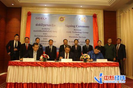 吉达蓬集团与吉利科技集团签署新能源及电动汽车项目合作协议 受访者供图