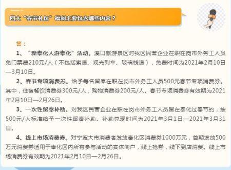 浙江省宁波市奉化区春节礼包。
